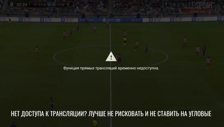 стратегия на угловые в футболе лайв