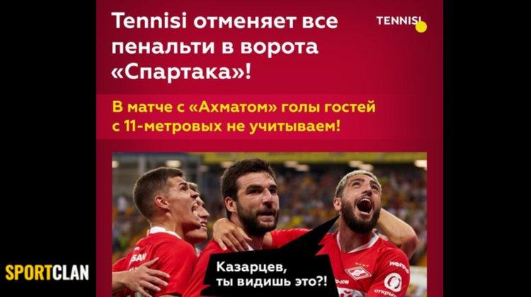 """БК """"Тенниси"""" не будет учитывать пенальти в ворота """"Спартака"""" в их следующем матче"""