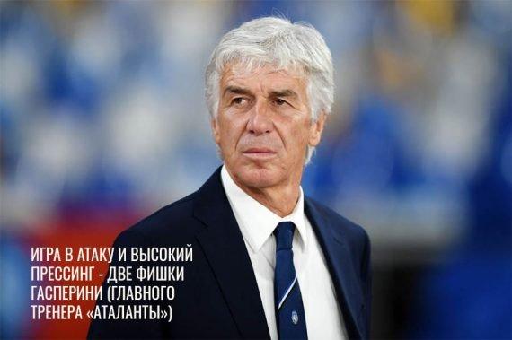 "тренер ""Аталанты"" Гасперини"