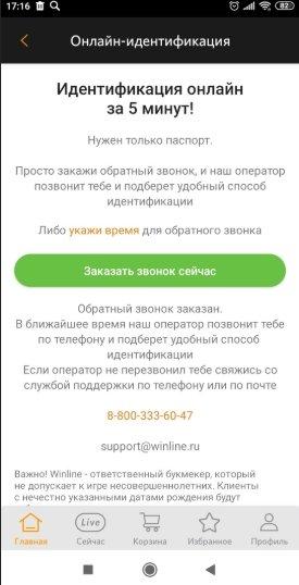 winline идентификация по телефону