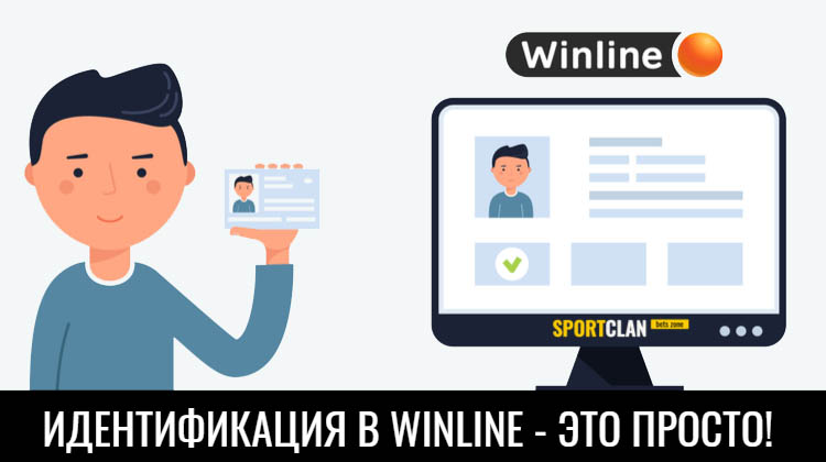 Как пройти идентификацию в Винлайн: онлайн и офлайн