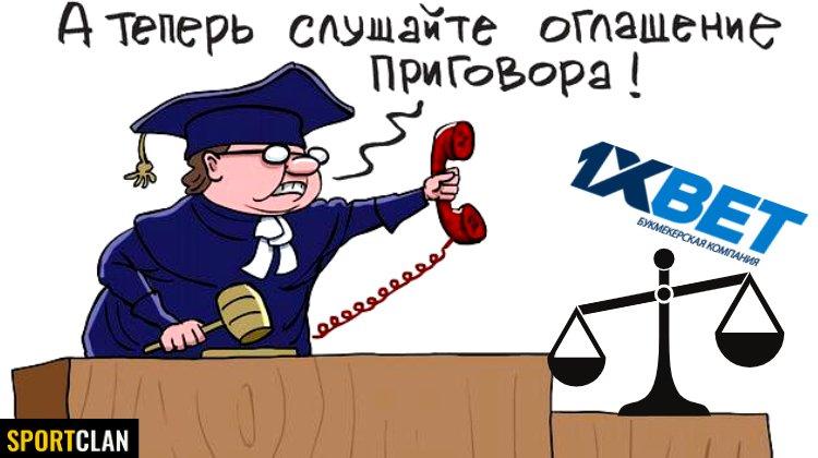 1xBet и российское правосудие: история не закончена?