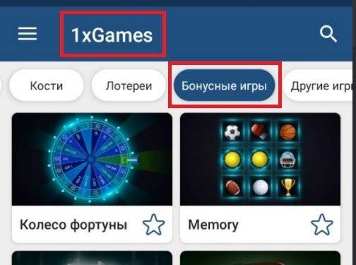 Бонусные игры