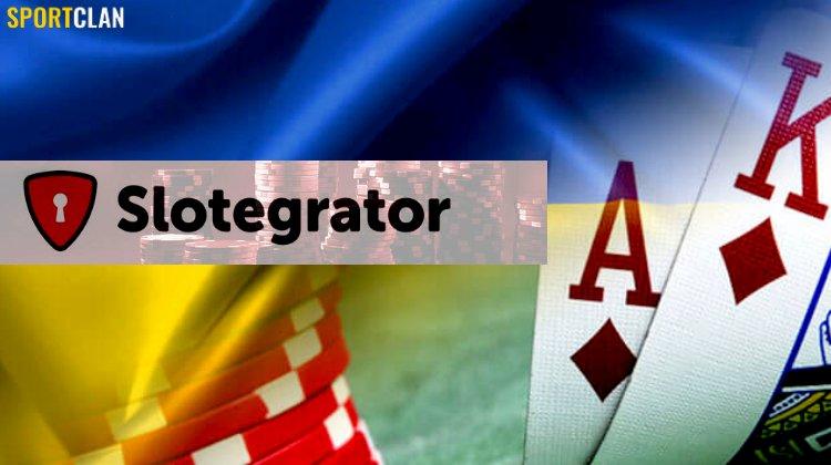 Slotegrator будет работать в Украине
