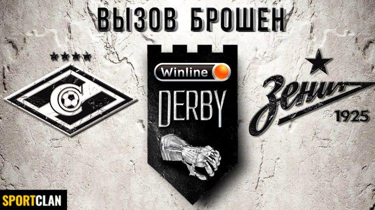 Winline Derby 2020/2021 уже в эту субботу!