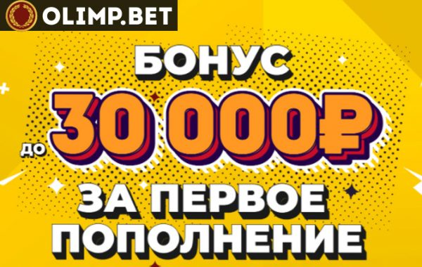 До 30000 рублей за первый депозит в БК Олимп