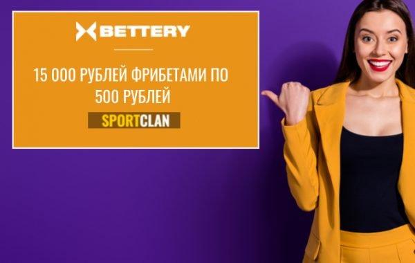 Бонус от Беттери на первый депозит до 15000 руб.