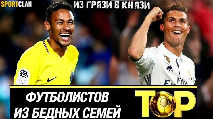 ТОП-7 футболистов из бедных семей