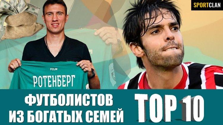ТОП-10 футболистов из очень богатых семей