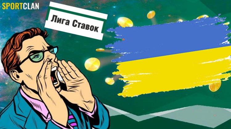 Почему выход Лиги Ставок на украинский рынок – архисложная задача?
