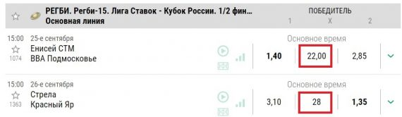 линия лиги ставок на ближайшие матчи по регби в России