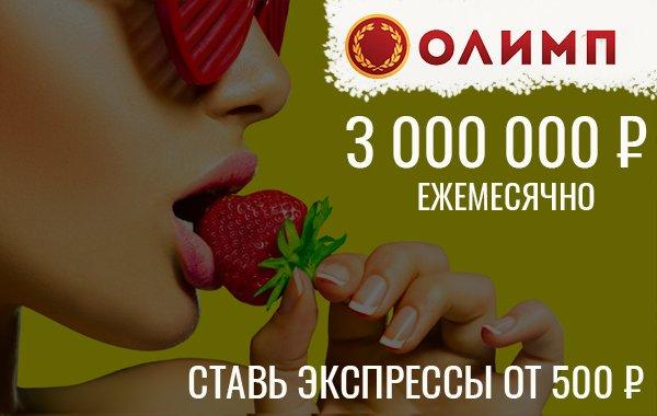 "БК ""Олимп"" дарит 3 млн. руб за экспрессы"