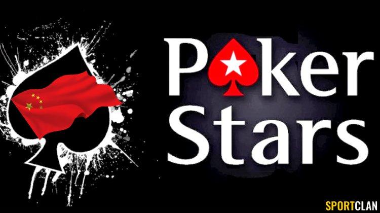 PokerStars и Китай: история любви закончилась