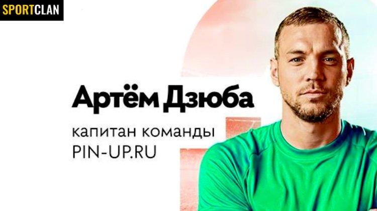 Артём Дзюба – посол Pin-Up.ru