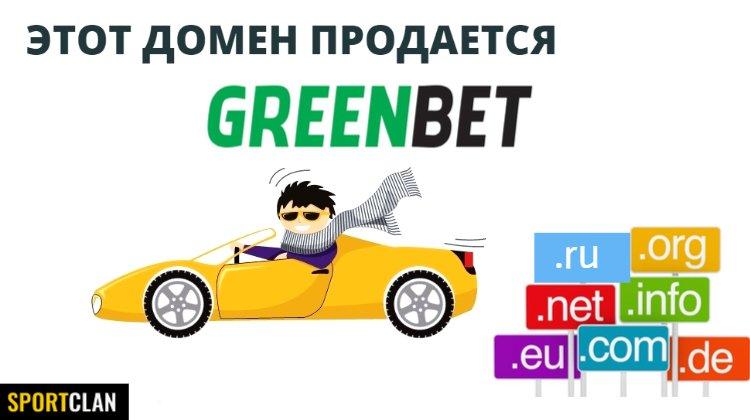 Букмекер Greenbet продаёт свой домен за 700к