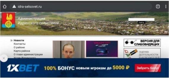 идринский сельсовет реклама 1хbet