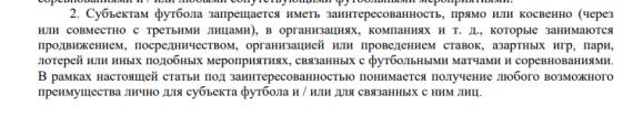 Статья 18 Регламента Комитета по этике РФС