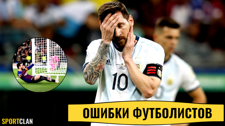 ТОП-6 роковых ошибок футболистов