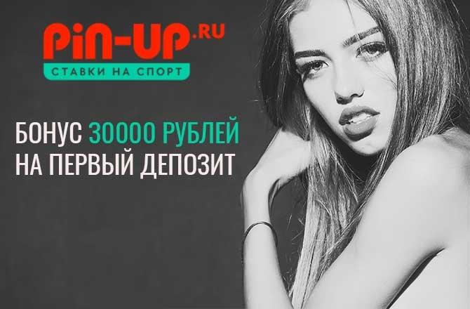 Pin Up бонус за регистрацию 30000 рублей