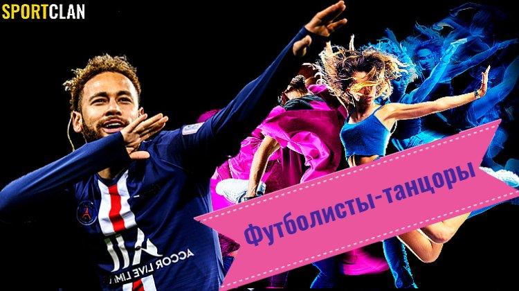 ТОП-5 футболистов-танцоров