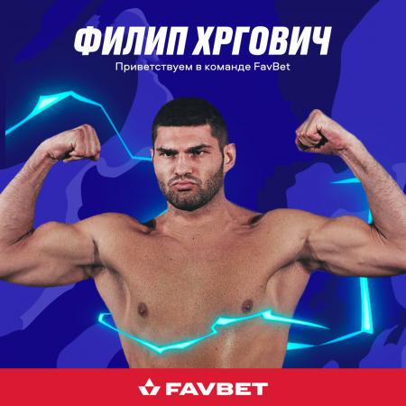 FavBet Филип Хргович
