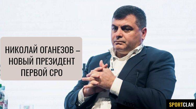 Оганезов Николай