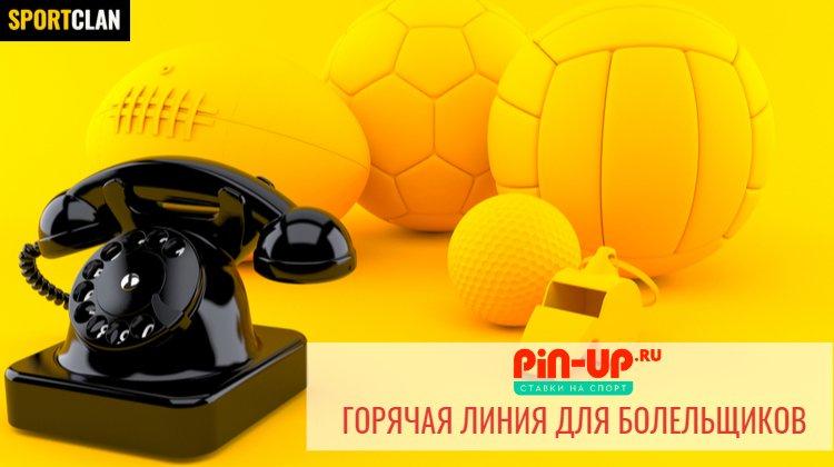 Разочаровала любимая команда? Излить душу можно специалистам Pin-Up.ru