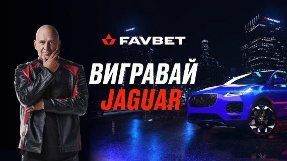 FavBet Потап