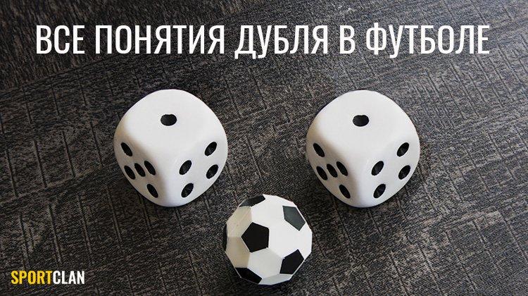 Что такое дубль в футболе? Как понять?