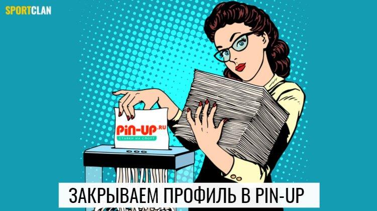 Как удалить аккаунт в Pin-up.ru?