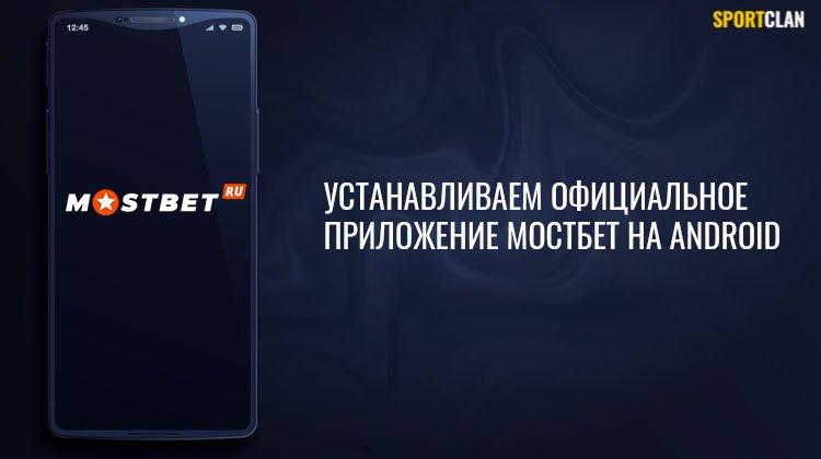Как скачать приложение Мостбет ру на Андроид?