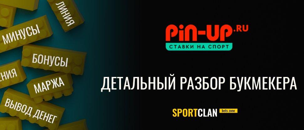Pin-Up.ru – честный обзор и отзывы Пин Ап