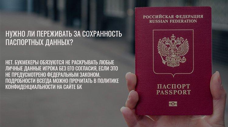 Зачем букмекерам ваш паспорт и паспортные данные? | SportClan