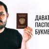 Зачем букмекерам твои паспортные данные?