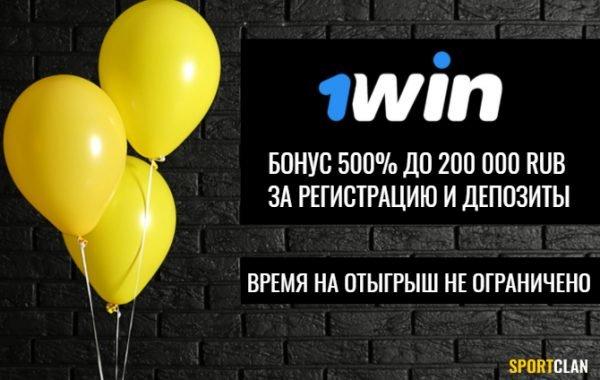 1Win бонус за регистрацию 500%