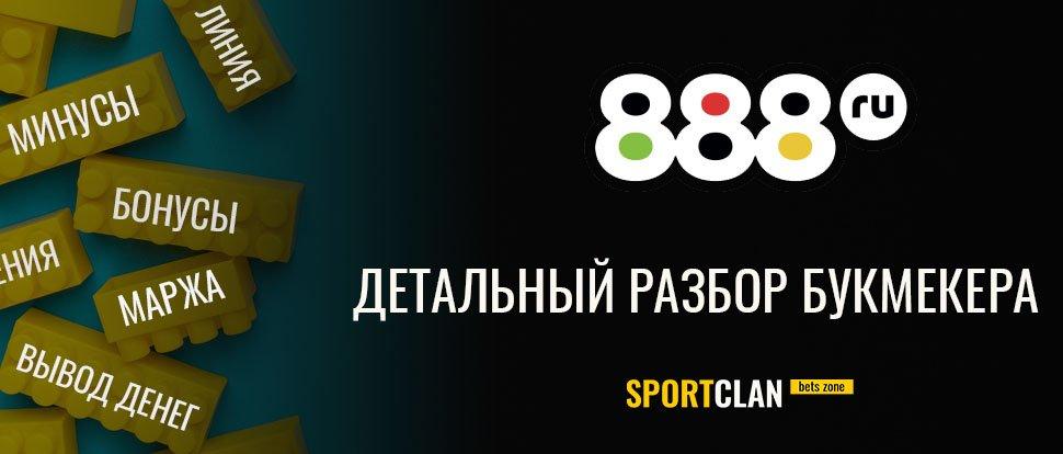 Обзор 888.ru: описание и отзывы на БК