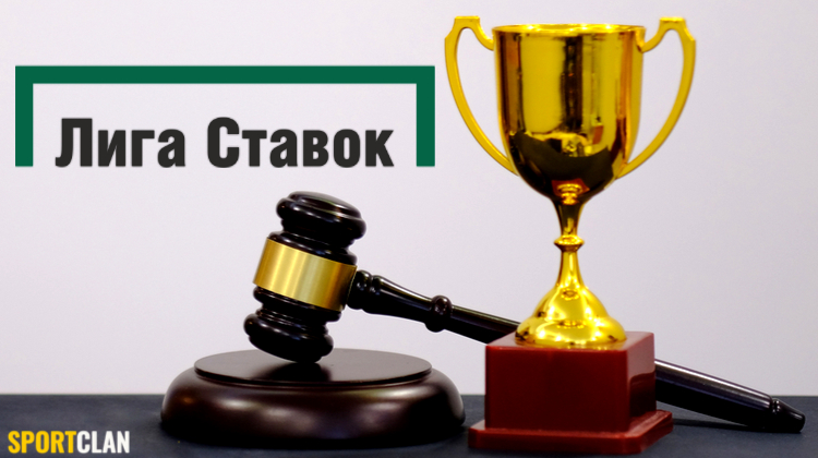 Лига Ставок vs НТВ. Суд признал правоту букмекера