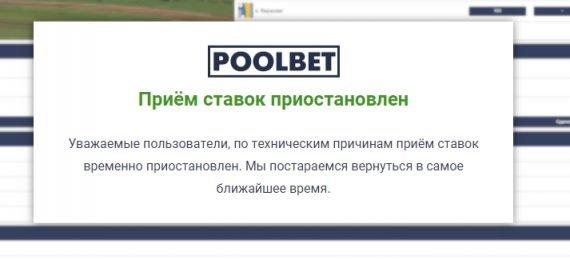 Poolbet не работает