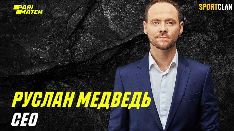Рабочая рокировка: Руслан Медведь – новый СЕО Parimatch Россия