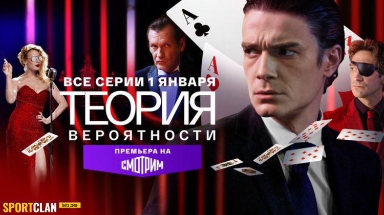 Математик обыграет казино в новом сериале от ВГТРК