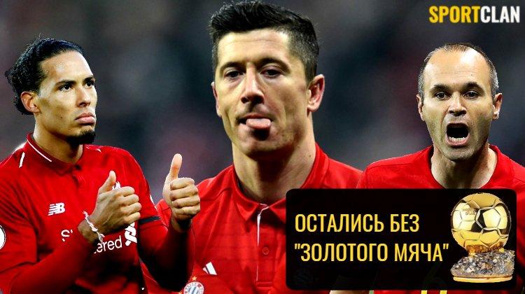 """Левандовский и ещё 5 игроков, которым не достался """"Золотой мяч"""""""