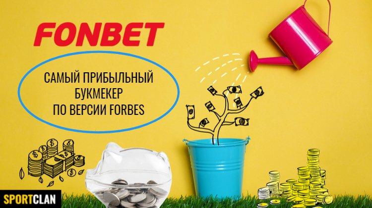 Цифры самой прибыльной БК в России – Фонбет