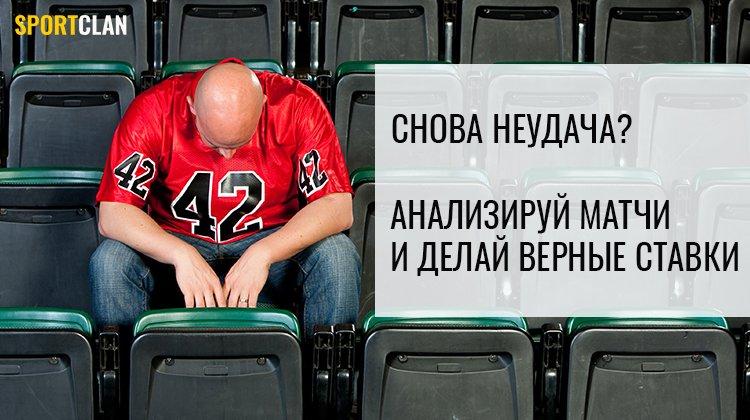 Как правильно анализировать футбольные матчи для ставок?