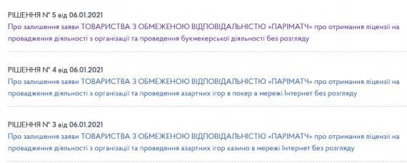 КРАИЛ заявки от Париматч