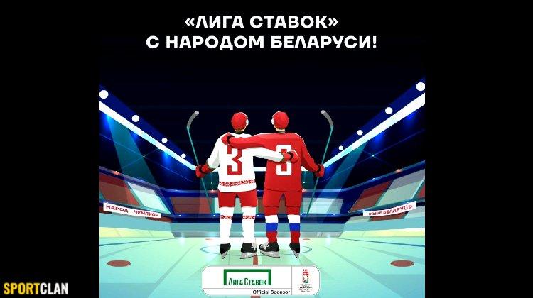 🔥 Лига Ставок поддержала белорусов!