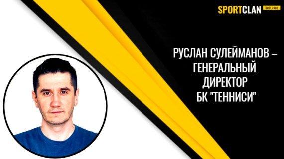 Руслан Сулейманов тенниси