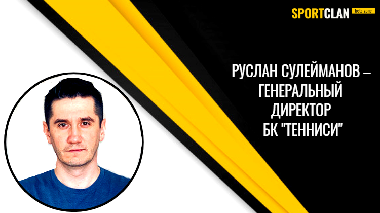 Лучшие моменты из интервью гендиректора БК Тенниси изданию «Советский спорт»
