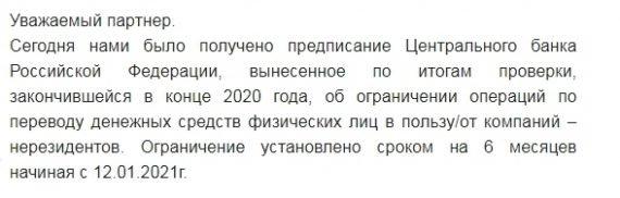 Санкции Центробанка