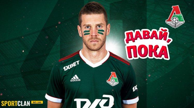 «Локомотив» и Слободан Райкович расторгли контракт