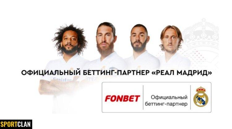 """Теперь официально: """"Фонбет"""" стал партнёром ФК """"Реал Мадрид"""""""